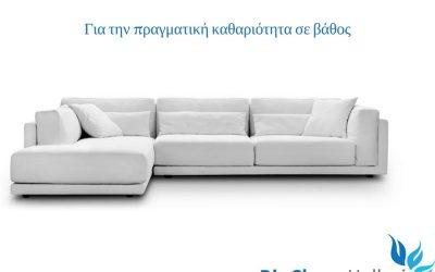 Λεκές στο σαλόνι σας; Οι πρώτες ενέργειες
