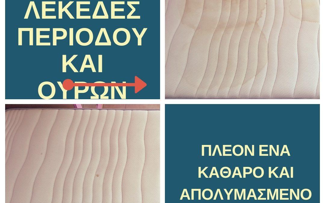 Βιολογικός Καθαρισμός σε στρώμα με λεκέδες στην Θεσσαλονίκη!