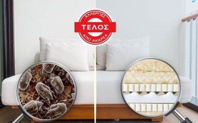 Η λύση στο πρόβλημα με τα Ακάρεα στο κρεβάτι σας!