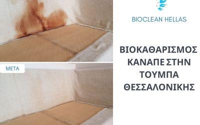 Βιοκαθαρισμός Καναπέ Στην Τούμπα Θεσσαλονίκης