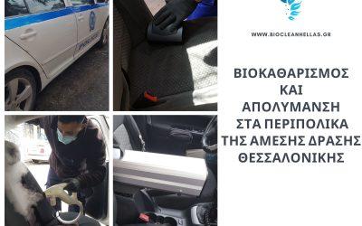 Η Bioclean Hellas πραγματοποιεί δωρεά προς την Ελληνική Αστυνομία τον Βιοκαθαρισμό & την Απολύμανση για τα περιπολικά της Άμεσης Δράσης Θεσσαλονίκης